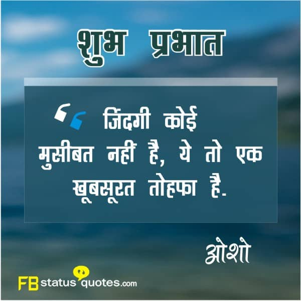 Good Morning Quotes  Hindi For Facebook