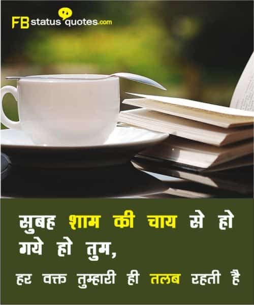 Good Morning Tea Images Status  hindi