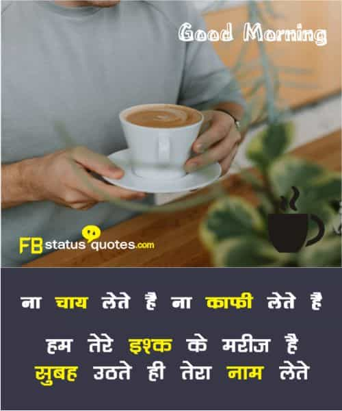 Love Tea Shayari