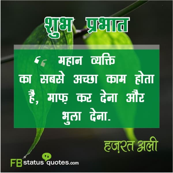Morning Quotes  Hindi  Whatsapp