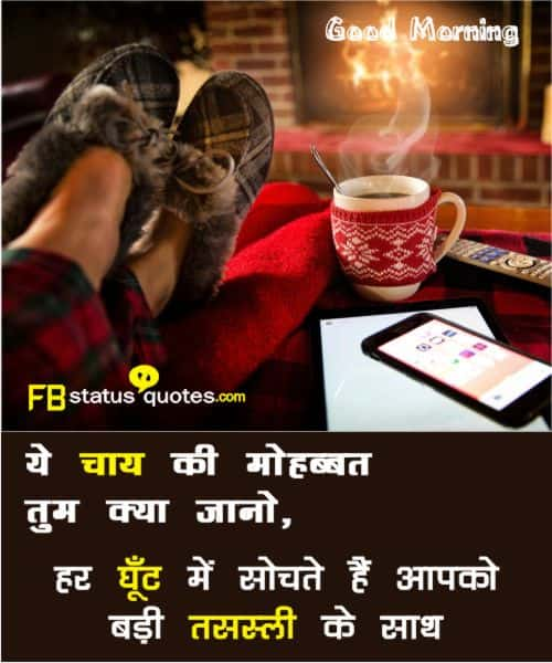 best chai shayari hindi