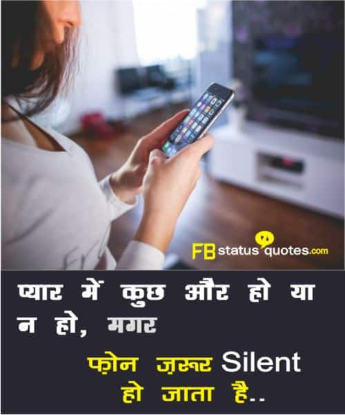 funny status in hindi 2 line
