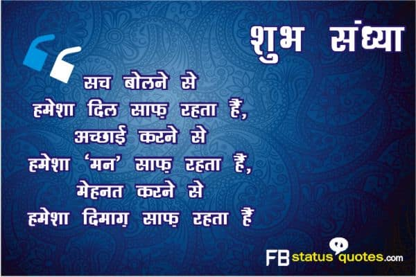 good evening quotes in hindi