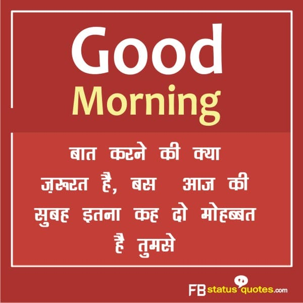 good morning  love   shayari images