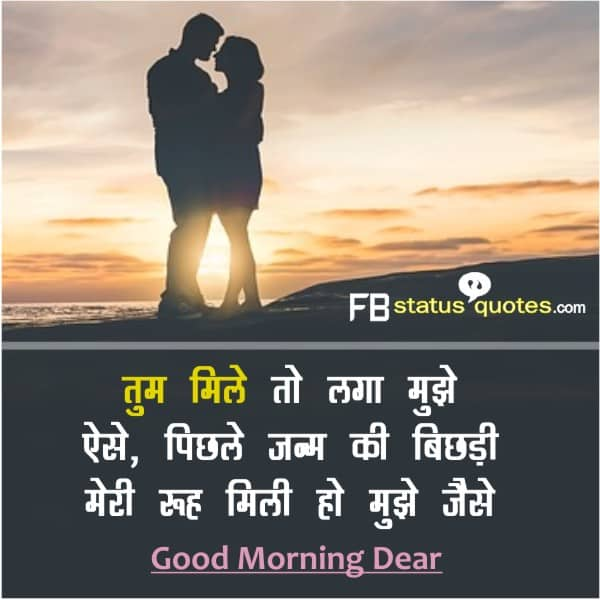 lovely good morning  shayari