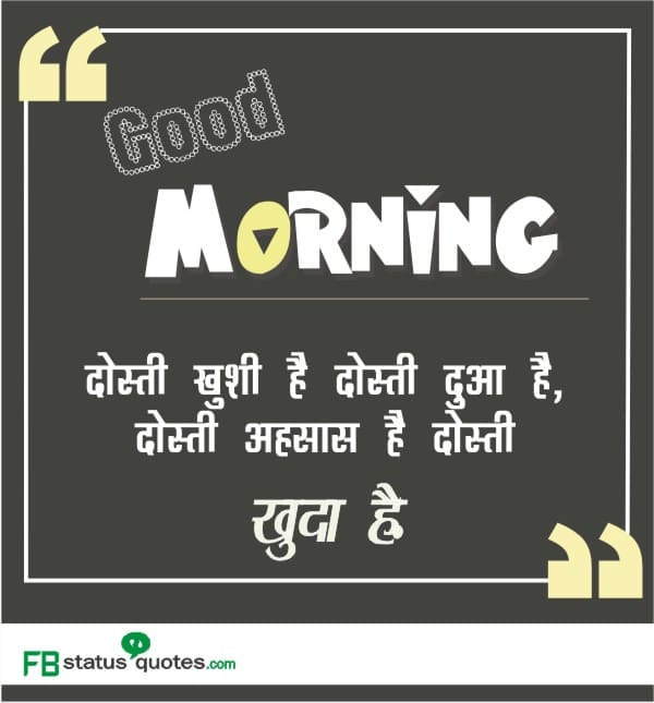 Good Morning Friend Hindi English