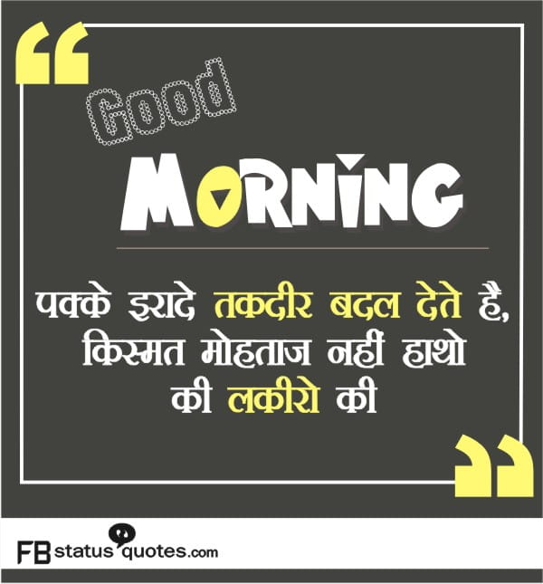 Good Morning Friends Images msg Hindi