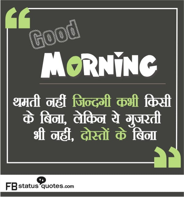 Good Morning SMS Friend Hindi