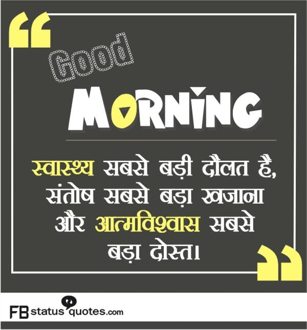 Motivational Good Morning Friends  Images