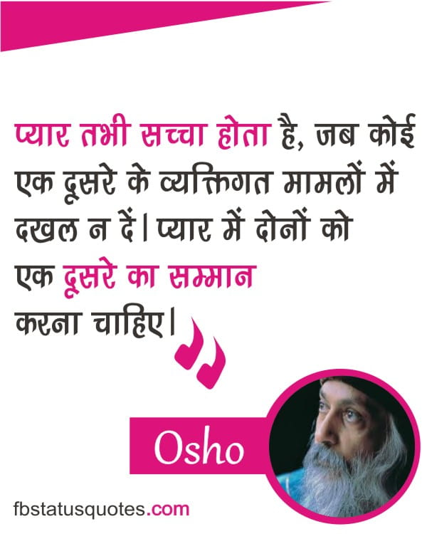 Osho Lovers Quotes In Hindi