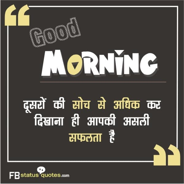 good morning thoughts in hindi for friends