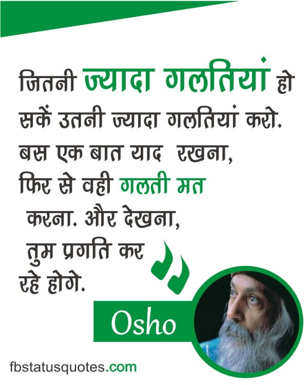 Amazing osho quotes on love in hindi