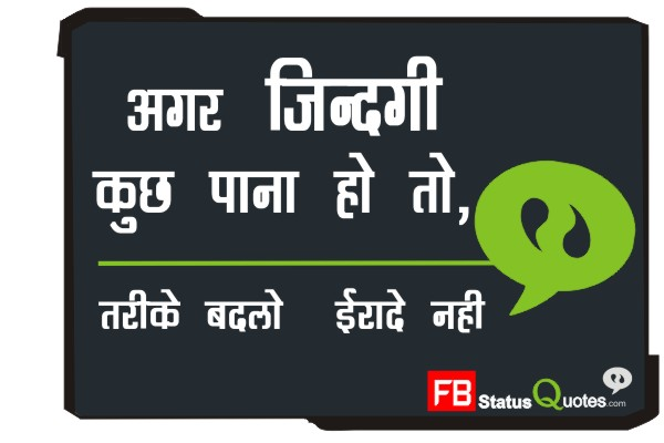Best Motivational Status hindi