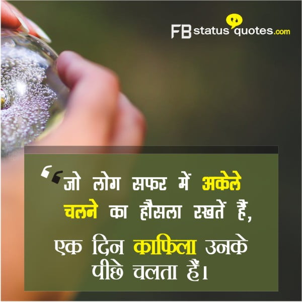 motivational shayari hindi