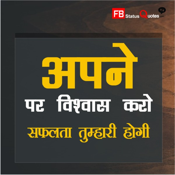 motivational thoughts  hindi on success