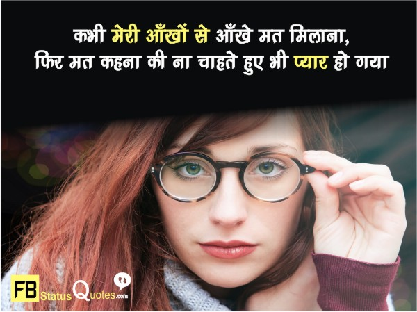 2020 shayari on eyes