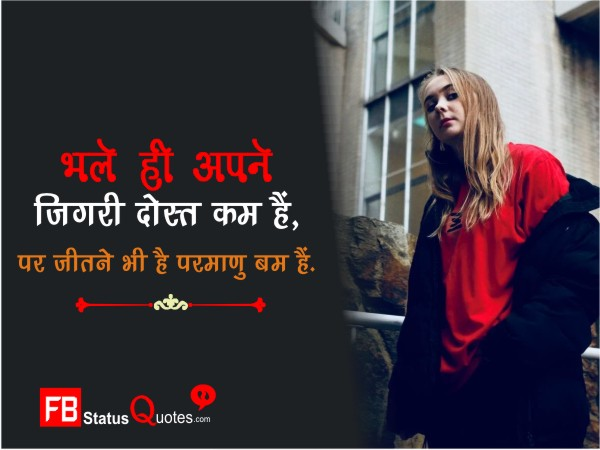 Beautiful Dosti Shayari  For Whatsapp