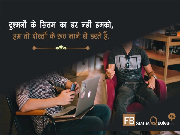 Top  Dosti Shayari for fb
