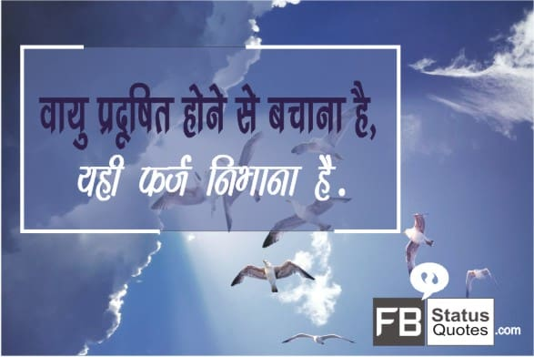 Air Pollution Slogan hindi