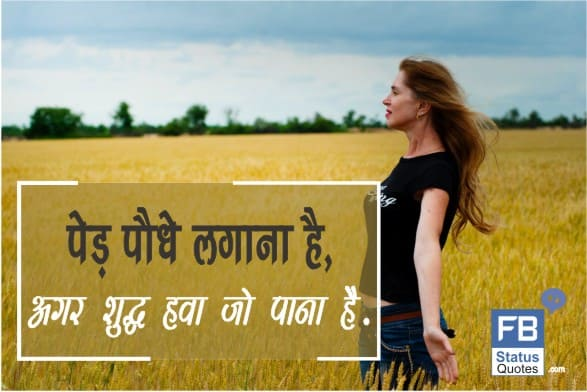 Air Pollution Slogan in hindi