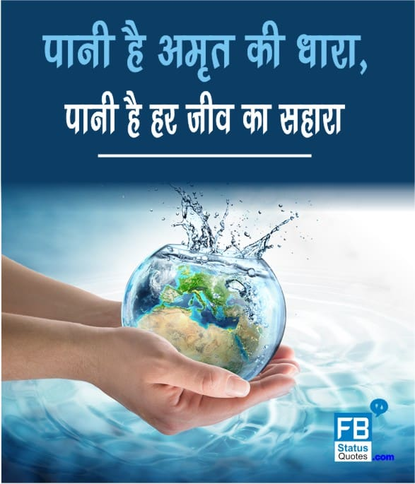 Best Save Water Slogans