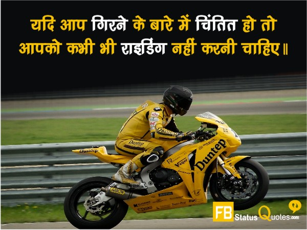 Bike Shayari
