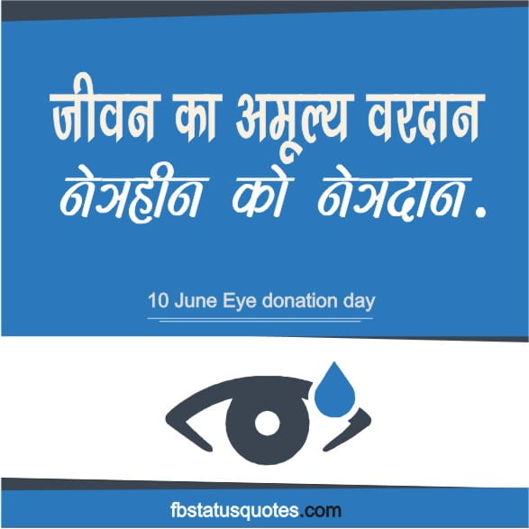 Eye donation Slogan in Hindi