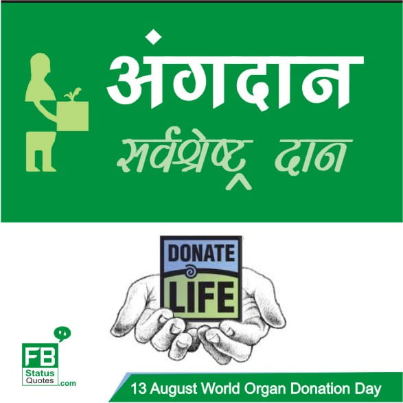 Organ Donation Slogans HINDI