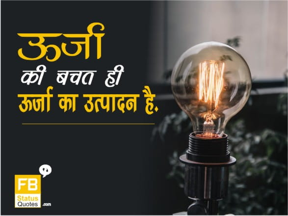 Save Electricity Quotes In Hindi