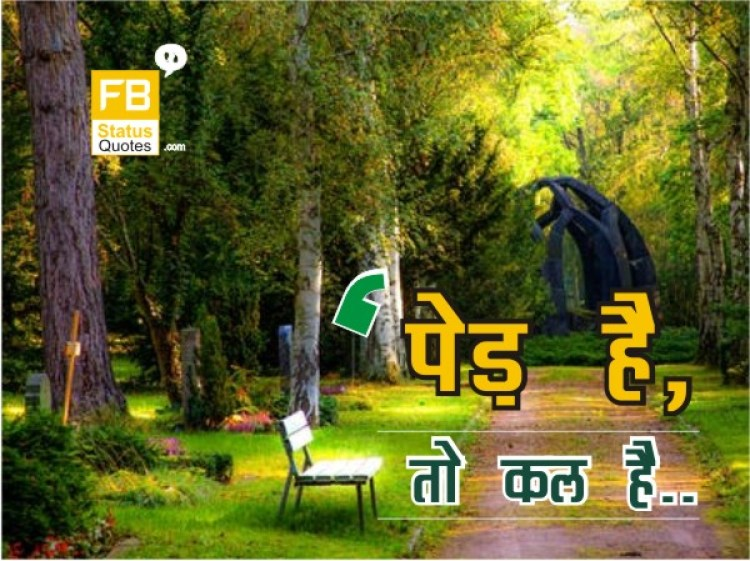 Save Trees Save Aarth Slogans