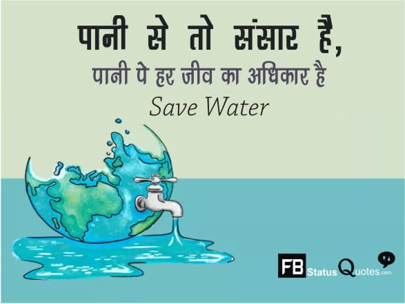Save Water Poster hindi