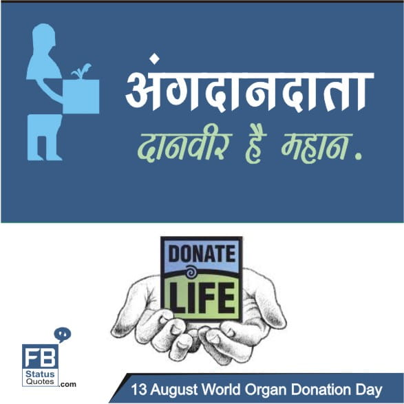 status On Organ Donation in Hindi