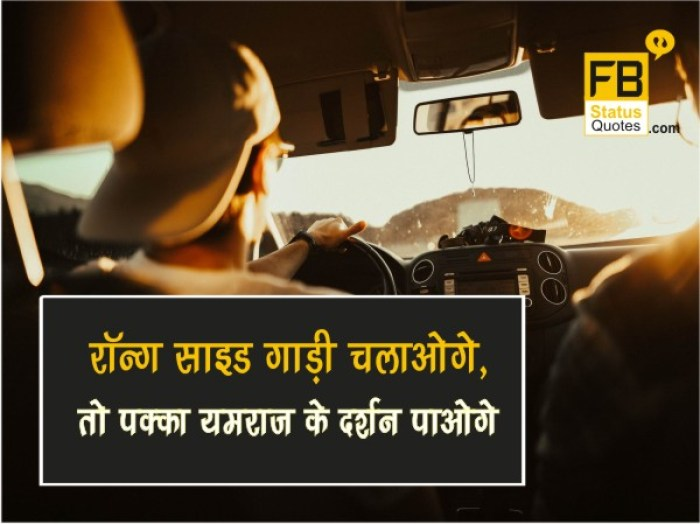 Traffic Quotes for whatsapp