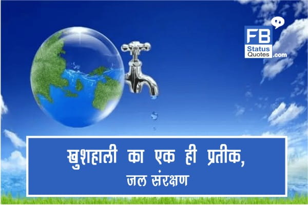 World Water Day slogans in hindi