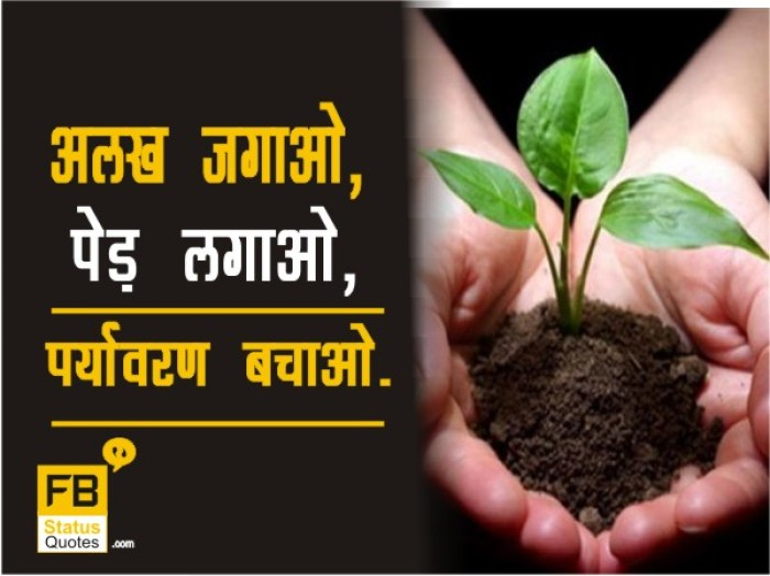 save environment images hindi