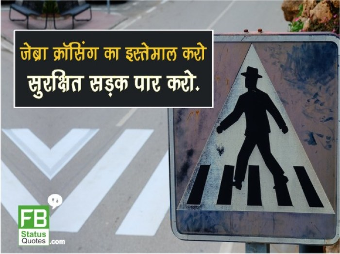 slogans on road safety
