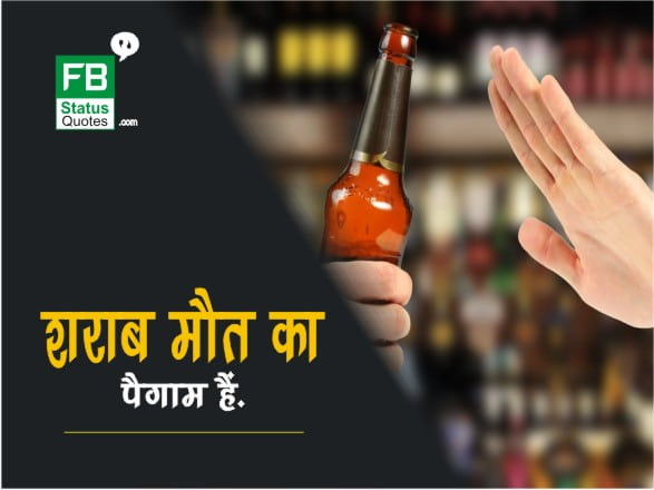 Anti Alcohol Slogans In Hindi