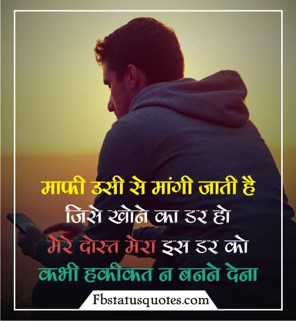 Sorry Quotes In Hindi 2 Line