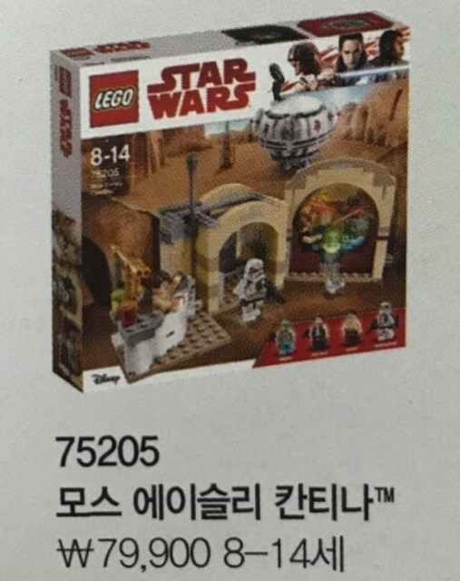 75205 Mos Eisely Cantina