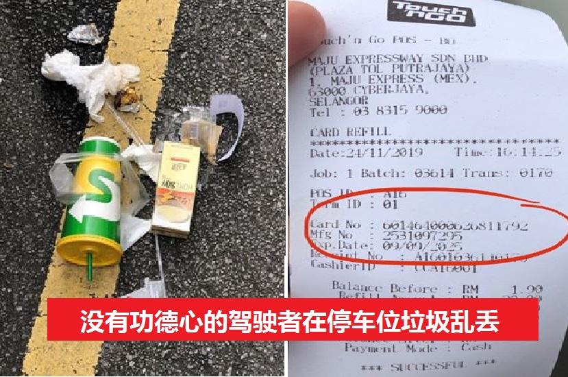 SS15 Subang Jaya 没有功德心的驾驶者在停车位垃圾乱丢