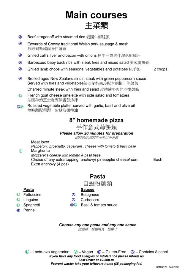 https://i1.wp.com/www.fcchk.org/wp-content/uploads/2018/05/20180423-Main-Bar-Menu_Thai-Green-Curry-Chicken_Page_4.jpg?fit=650%2C919&ssl=1