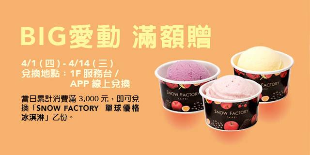 新竹遠東巨城購物中心》BIG愛動 滿額贈【2021/4/14止】