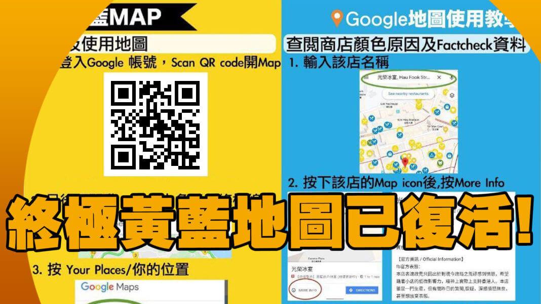 黃藍地圖(新) Google Map App終極整合黃藍商戶地圖