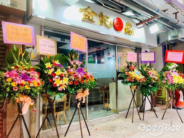 咪嘥嘢食店優惠12月推介2020 餐廳外賣自取 | 黃藍黃店藍店黑店