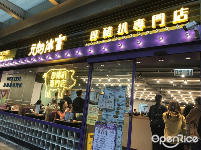元朗冰室 將軍澳 優惠價錢 外賣餐牌Menu 將軍澳 元朗冰室 黃藍黃店/藍店 OpenRice 2020