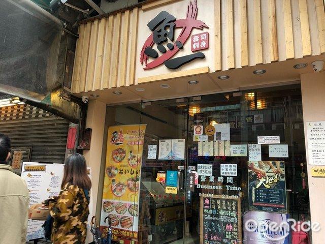 魚一壽司 元朗 優惠價錢 外賣餐牌Menu 元朗 魚一壽司 黃藍黃店/藍店 OpenRice 2020