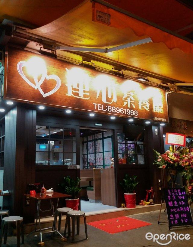 連心茶餐廳 元朗 優惠價錢 外賣餐牌Menu 元朗 連心茶餐廳 黃藍黃店/藍店 OpenRice 2020