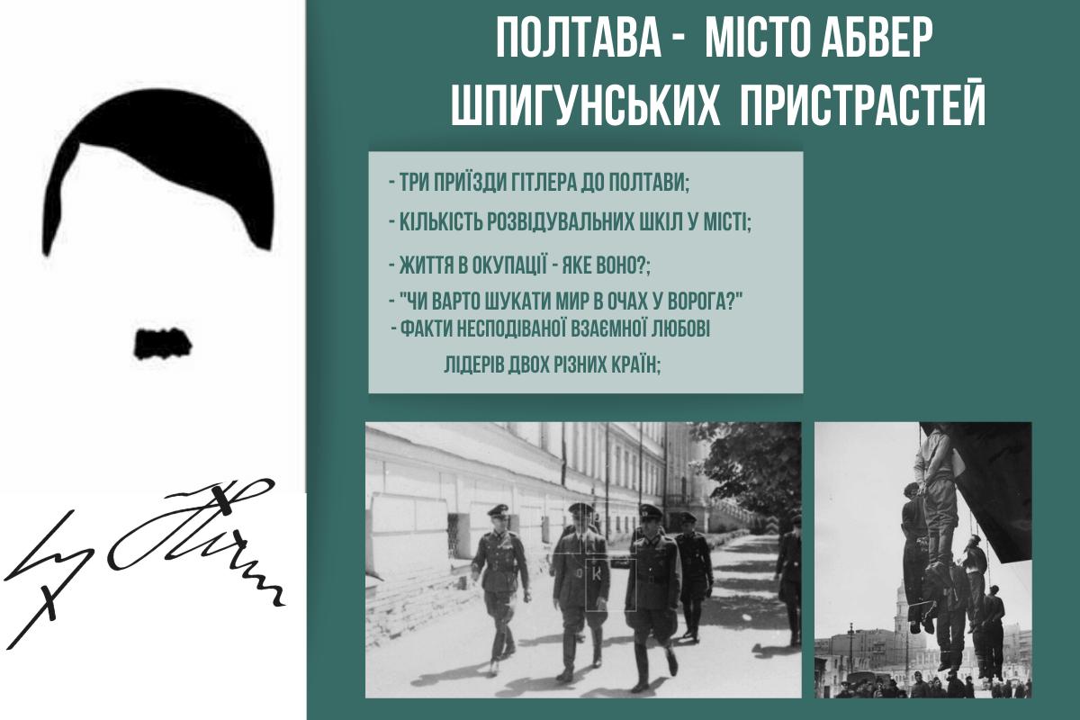 Полтава - місто Абвер шпигунських пристрастей!