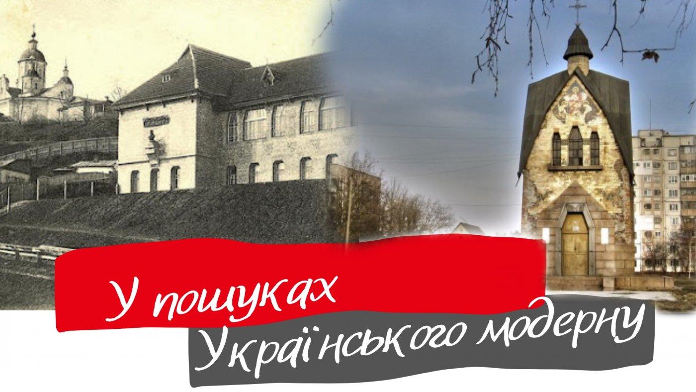 У пошуках українського модерну