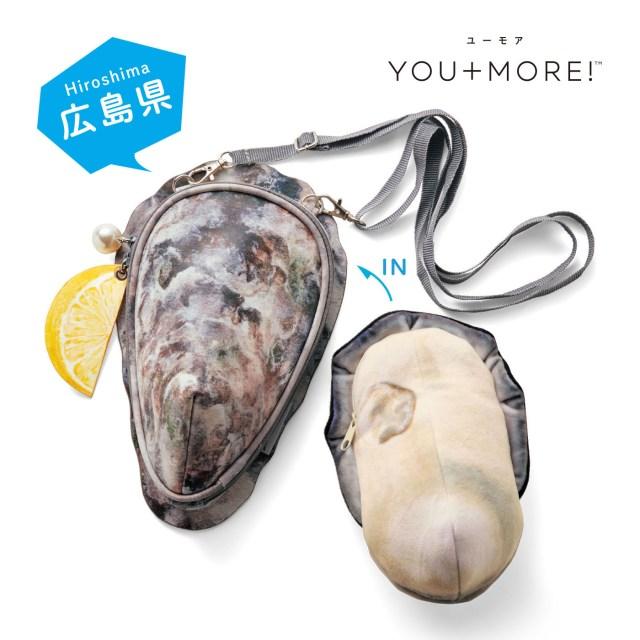 YOU+MORE![ユーモア]|【広島県】JR西日本×YOU+MORE! 牡蠣のポーチ付き ショルダーバッグ|バッグの中にはふわふわの牡蠣の身が♪